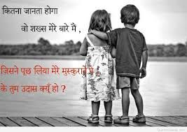 Love Quotes In Hindi For Him Best Heart Touching Love True