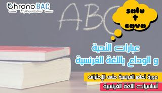 عبارات التحية والوداع باللغة الفرنسية Abc Abs Age