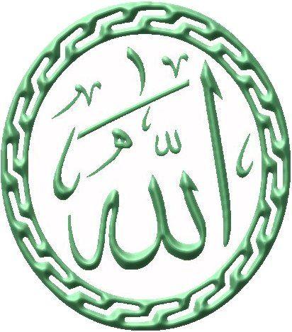صور الله صور مكتوب عليها اسم الله ميكساتك Art Arabic Calligraphy Calligraphy