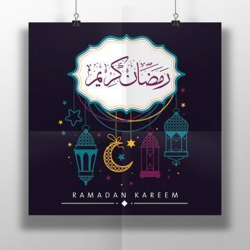 Ramadan Greeting Card Ramadan Greetings Ramadan Poster Ramadan Cards