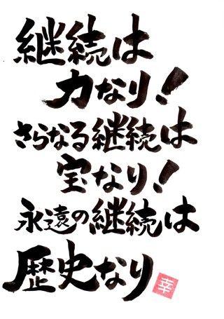 新垣幸之の感動筆文字ブログ:継続は・・・♪ | インスピレーションを ...