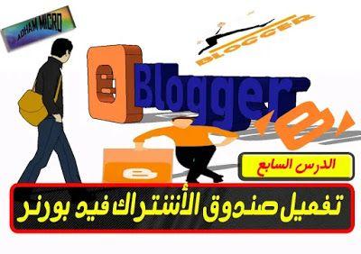 عالم الكمبيوتر والأنترنت تفعيل صندوق أشتراك بلوجر فيد بورنر 2020 Blogger Templates Creating A Blog Social Media