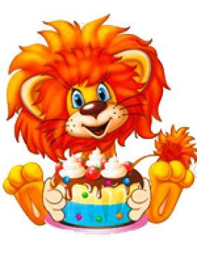 Открытки с днем рождения львенок