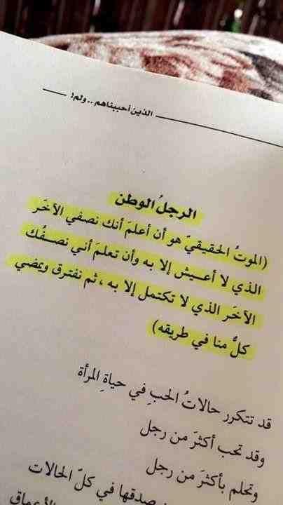 خلفيات و حكم رمزيات المرأة بنات فيسبوك الرجل الوطن Quotations Quotes Words