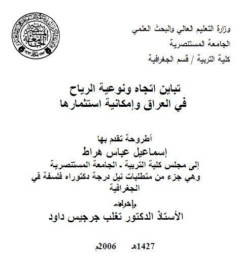 الجغرافيا دراسات و أبحاث جغرافية تباين اتجاه ونوعية الرياح في العراق وإمكانية استثم Geography Math Blog Posts