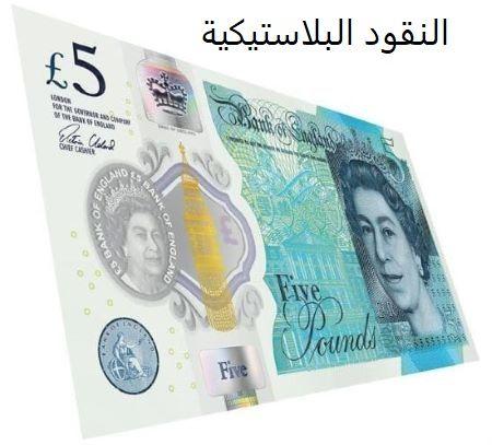 مصر الثانية في أفريقيا التي تستخدم النقود البلاستيكية أعلان البنك المركزي المصري عن إصدار عملات بلاستيكية العام المقبل من فئة 10 و 20 جنيه Oundle Egypt Bank