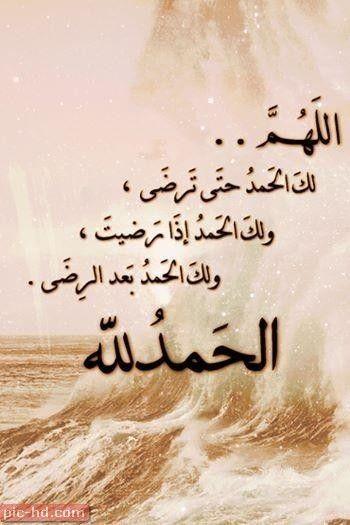 صور مكتوب عليها عبارات عن الصبر والتحمل Islamic Love Quotes Islamic Phrases Islamic Quotes