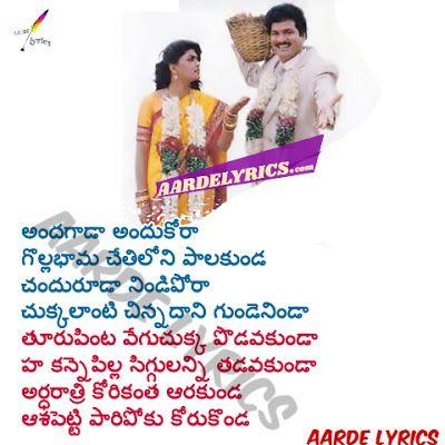 Papa Pade Paata Song Lyrics From Lakshmi Durga 1991 Telugu Movie Songs Lyrics Song Lyrics