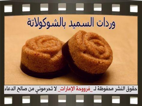 Http L Yimg Com Qn Alfrasha Up 1335425368222707705 Jpg Arabic Sweets Sweets Food