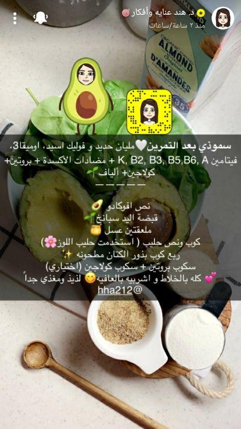 Pin By Elsagira Emhmad On أ د هند عناية وأفكار Healthy Drinks Smoothies Healty Food Yummy Food Dessert