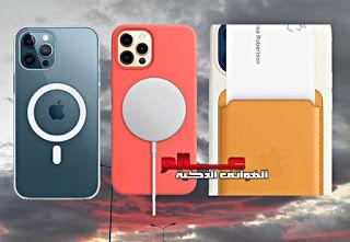 ماهي ميزة Magsafe في هواتف ايفون Iphone 12 Iphone Magsafe Gaming Logos