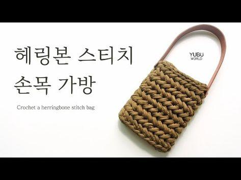 코바늘, 헤링본 스티치를 이용한 손목 가방 _ How to crochet a herringbone stitch in round - YouTube