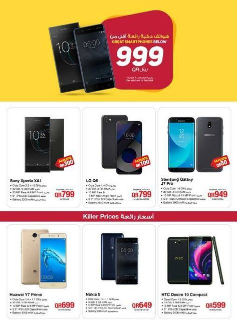 Jarir Mobiles Under 999 Offers From 15 02 18 In Jarir Bookstore On Qatar Arabsclassifieds Mobile Bookstore Offer