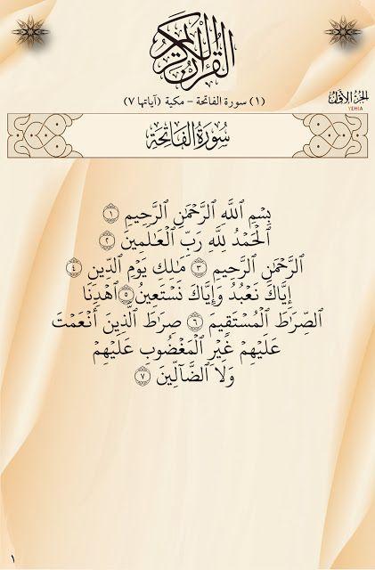 كلمات من نور موسوعة أ ل ـق ـر أ ن أ ل ـكـر ي م سور القران بالرسم العثمانى 1 سورة الفاتحة Quran Book Prayer For The Day Beautiful Names Of Allah