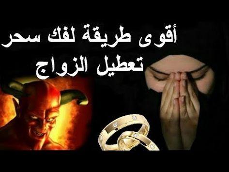 أقوي طريقة لفك سحر تعطيل الزواج Youtube Thoughts Quotes Islam Quotes