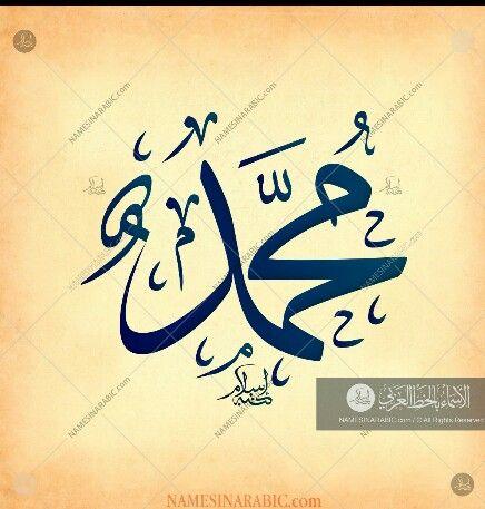 Pin By رموسي On الزخرفه Calligraphy Name Arabic Calligraphy Art Calligraphy