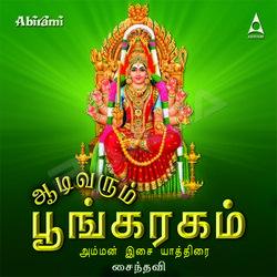 Aadi Varum Poongaragam In 2020 Mp3 Song Songs Mp3 Song Download