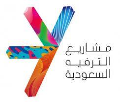 وزارة الترفيه السعودية Google Search Event Logo Decor Home Decor