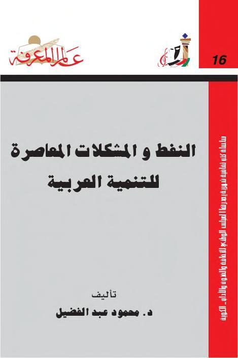 النفط و المشكلات المعاصرة للتنمية العربية Pdf Cards Against Humanity Blog Books