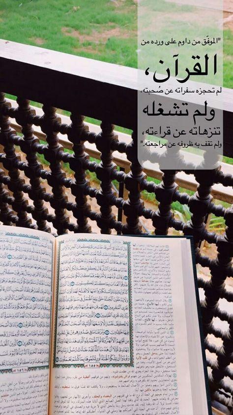 س ر بعزم في يقين والتزم د رب الطموح وامض للعلياء ح ب ا وابن للمجد الصروح بارك الله لأهل Quran Quotes Love Quran Quotes Amazing Quotes