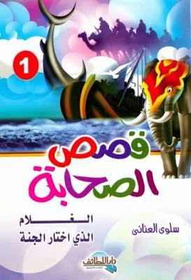 الغلام الذي اختار الجنة قصص الصحابة للأطفال سلوى العناني Pdf Arabic Books Books For Self Improvement Books