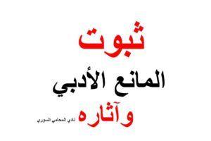 نادي المحامي السوري استشارات وأسئلة وأجوبة في القوانين السورية Law Arabic Calligraphy