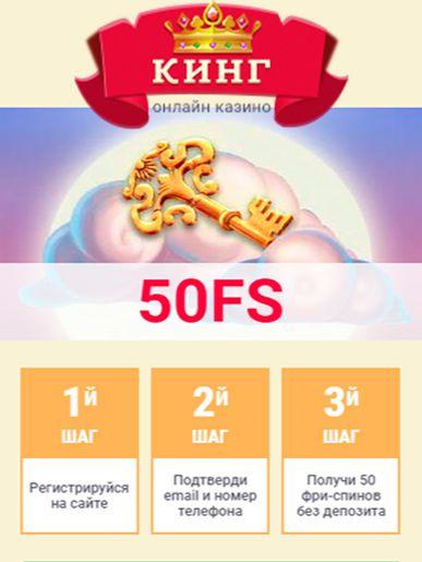 Казино бонус 50 рублей за регистрацию игра рулетка онлайн без денег