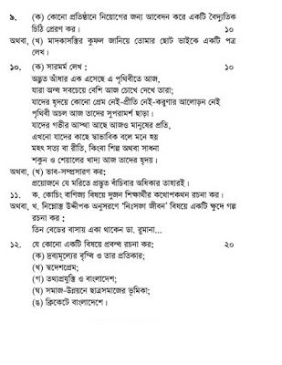 Hsc Bangla 2nd Paper Question This Or That Questions Question Paper Paper