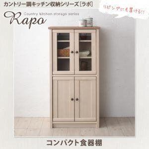 カップボード キッチン収納 高さ115 コンパクト 食器棚 人気 おしゃれ