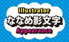 イラレで斜め45度の影付き文字の描き方 鈴木メモ イラレ イラストレーター 文字 テキストデザイン