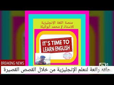 هيا نتعلم اللغة الإنجليزية من خلال القصص القصيرة روعة حلقات القصص محمد أبوكيلة Youtube English Language Teaching Learn English Language Teaching