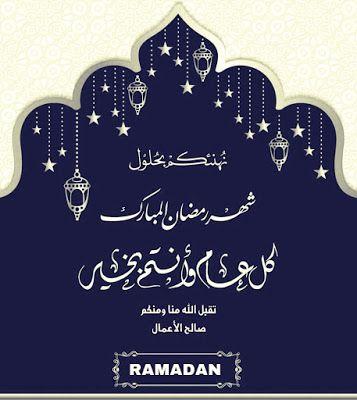 أفضل صور خلفيات بطاقات تهنئة رمضانية اجمل صور تهنئة رمضان Ramdan بطاقات تهنئة بمناسبة شهر رمضان عبارات ته Ramadan Chalkboard Quote Art Ramadan Mubarak