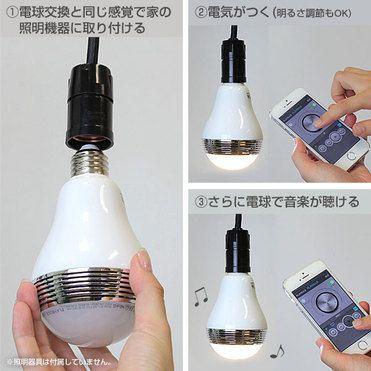 Mipow Play Bulb スピーカー内蔵led電球 照明 スピーカー Bluetooth