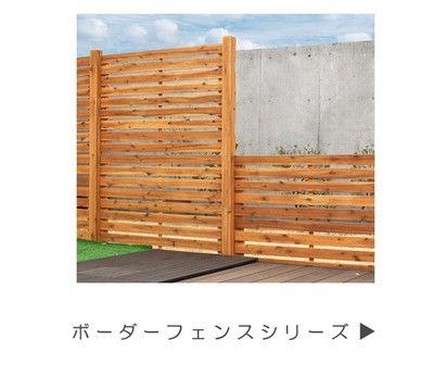 イエローシダー 片開きドアセット ドア ガーデンドア セット
