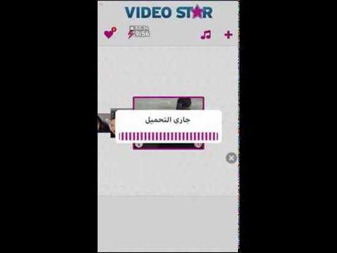 Liked On Youtube تحميل برنامج فيديو ستار بلس للايفون Video Star بدون جلبريك مجانا برابط مباشر Cards Against Humanity Cards Usb Flash Drive