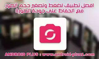 افضل تطبيق لضغط وتصغير وتحويل صيغ الصور دون التاثير على جودتها للاندرويد Gaming Logos Android Apps App