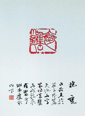 Design おしゃれまとめの人気アイデア Pinterest みっちゃん 篆刻 漢字 書体 篆書