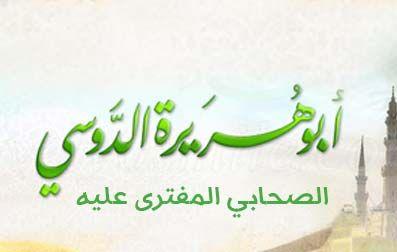 السؤال البريء هل أسلم أبو هريرة قبل وفاة أبي طالب Arabic Calligraphy Calligraphy