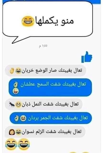 Pin By Balqies Abbad On Funny Funny