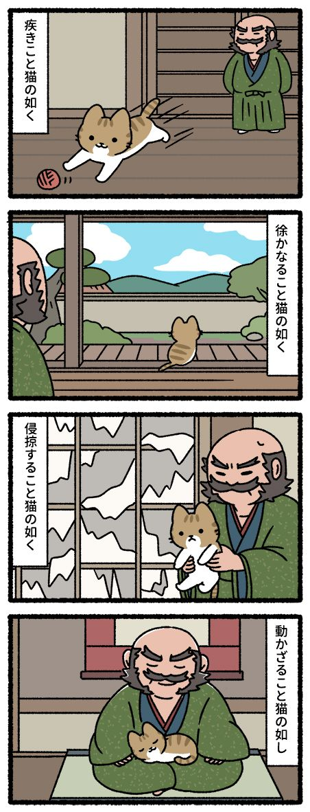 pandania pandania0 さんの漫画 382作目 ツイコミ 仮 漫画 猫 漫画 猫