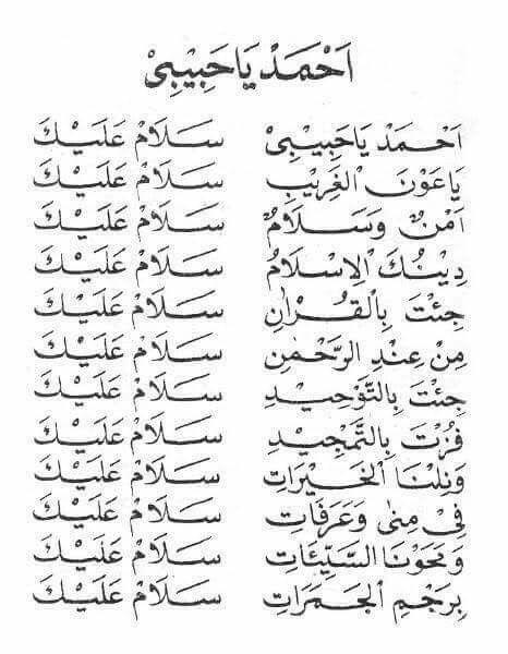 Sholawat Ahmad Ya Habibi : sholawat, ahmad, habibi, أحمد, إياد, Darood, Salam, Salaat, Rohani,, Kutipan, Sembahyang