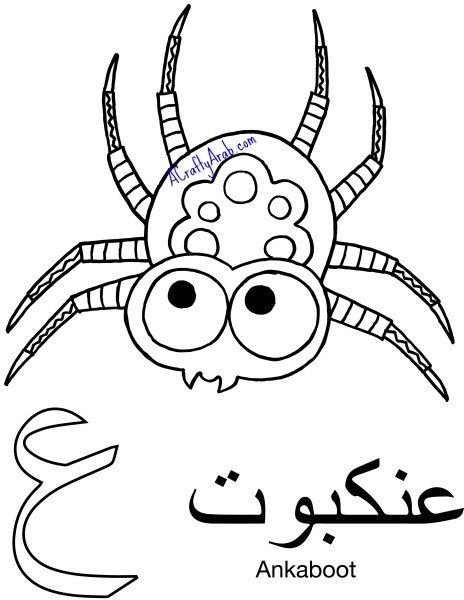Arabic Coloring Page Ayn Is For Ankaboot Printable By A Crafty Arab Arabic Alphabet Coloring Pages Arabic Alphabet Letters