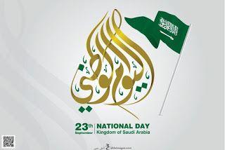صور اليوم الوطني السعودي 1442 خلفيات تهنئة اليوم الوطني للمملكة العربية السعودية 90 National Day National Day