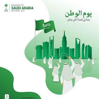 صور تهنئة اليوم الوطني 89 اعمال بالصور عن اليوم الوطني السعودي S Love Images Love Images National Day