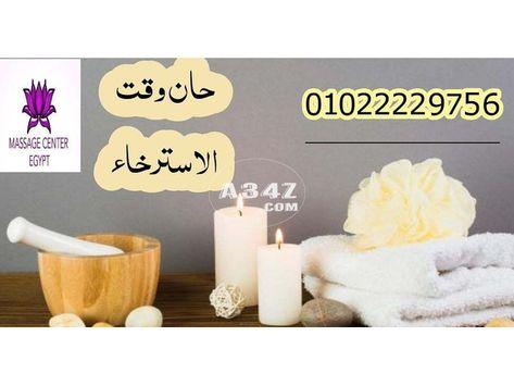 استمتعي بافضل حمام مغربي في مساج مصر Massage Center Place Card Holders Health Beauty