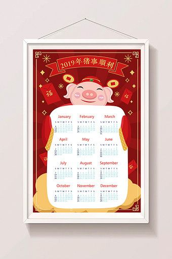 Flat Chinese Style New Year S Day Pig Year New Year 2019 Calendar