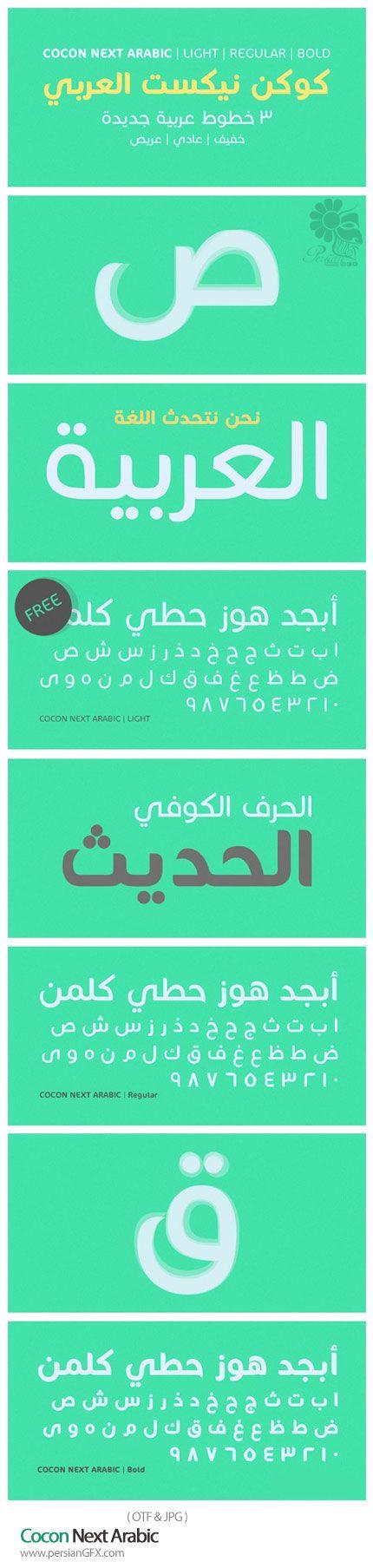 تحميل خط كوكن نيكست العربي Cocon Next Arabic منتديات تلوين Arabic Font