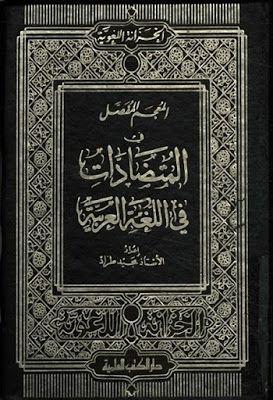 المعجم المفصل في المتضادات في اللغة العربية مجيد طراد Pdf Arabic Books Books Language