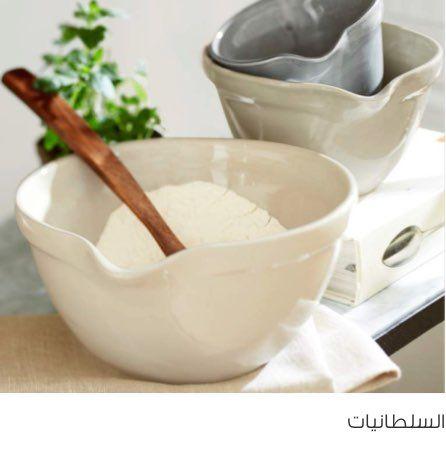 سطح الطاولة بوتري بارن السعودية Tableware Mixing Bowl Bowl