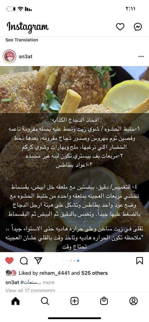 Pin By Najd Alotebi On مقليات وفطائر وساندوتشات Desserts Food Beef